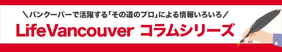 LifeVancouverコラムシリーズ