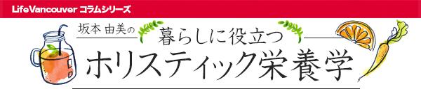 坂本由美の暮らしに役立つホリスティック栄養学