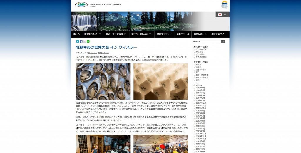 牡蠣早あけ世界大会 イン ウィスラー   ブリティッシュ・コロンビア州観光局(カナダ)