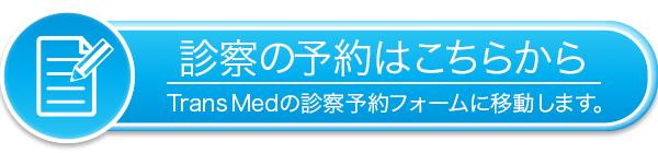 shinsatsuyoyaku TransMed