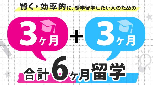 3+3語学留学プラン
