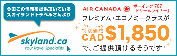 airCanada_2