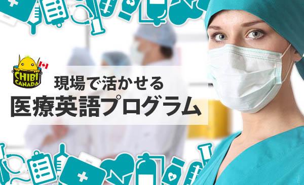 医療英語プログラム