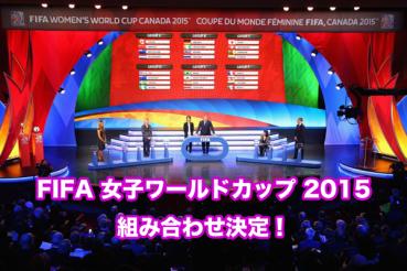 FIFA女子ワールドカップ 組み合わせ決定