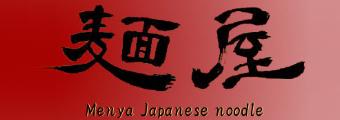 Menya Japanese Noodle (麺屋)※閉店しました