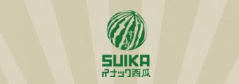 SUIKA スイカ