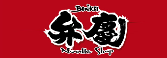 弁慶ラーメン Benkei Ramen
