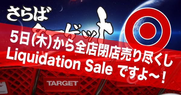 target_sale