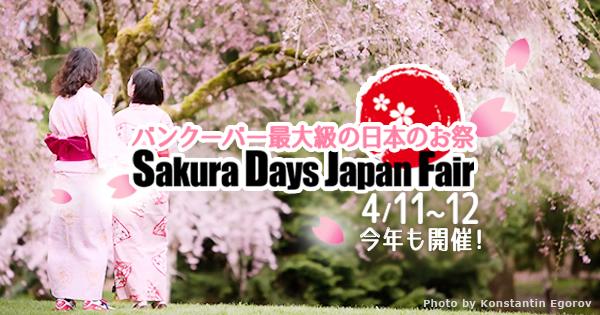 sakuradays_JapanFair_Vancouver