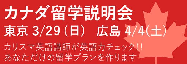 banner_ryugaku_setsumeikai_l
