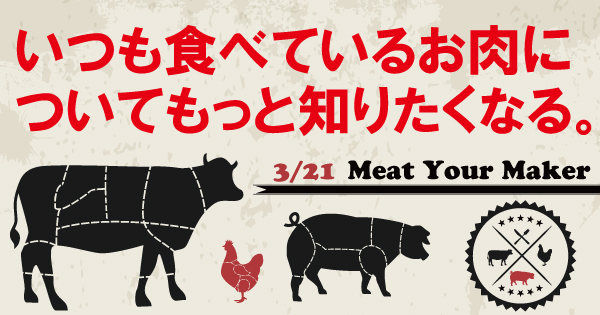 meatyourmaker0318no1