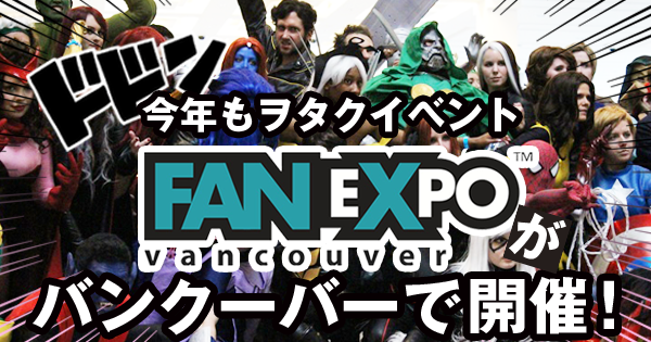 fanexpo