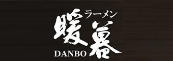 DANBO (暖暮)