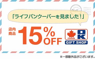 omiyage-coupon01