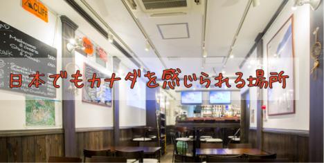 japancanada-468x236