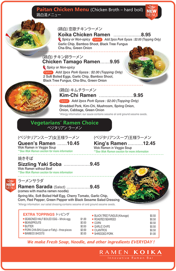 Ramen_Koika_Menu_Apr15-4