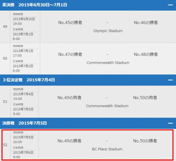 日程・結果│FIFA女子ワールドカップ カナダ2015|なでしこジャパン|日本代表|JFA|日本サッカー協会8