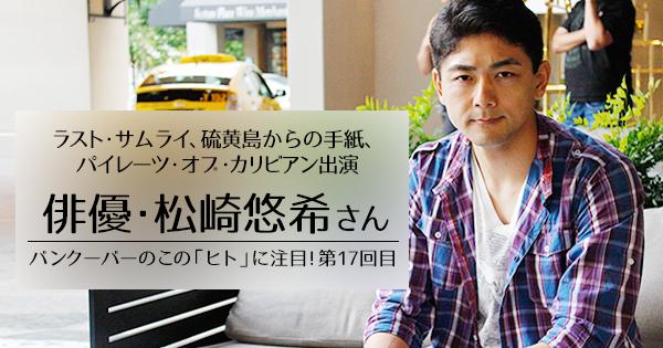 matsuzakiyuki_title