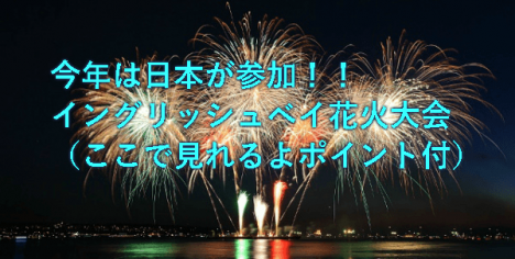 fireworks_th_newest-468x236 (1)