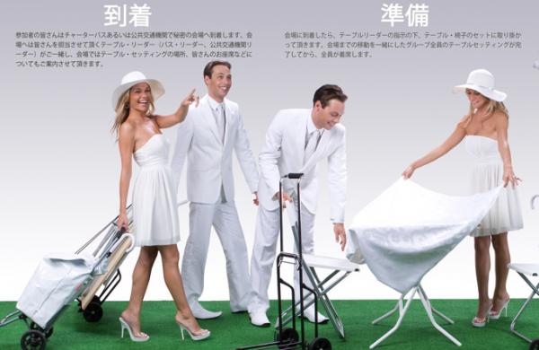 Dîner en Blanc   Tokyo   Concept