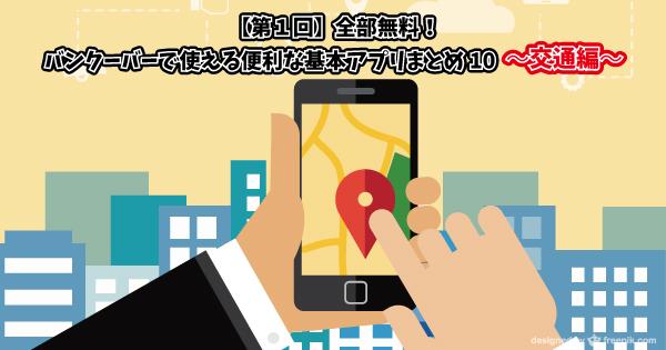 アプリ交通編2nd