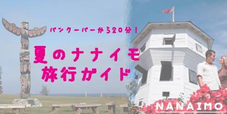 NanaimoCover-468x236