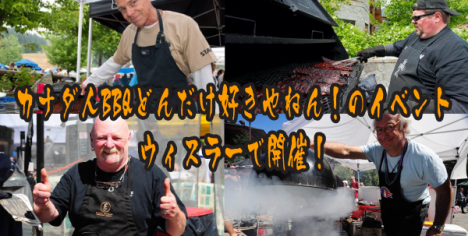 canadian-national-bbq-event-468x236