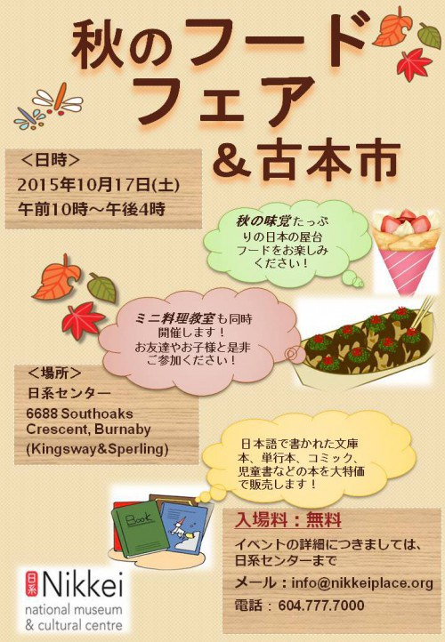 Food-Fair-&-book-sale-2015-for-media-最終版-e1442960043209