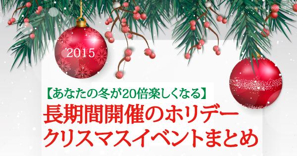 クリスマスまとめ記事長期
