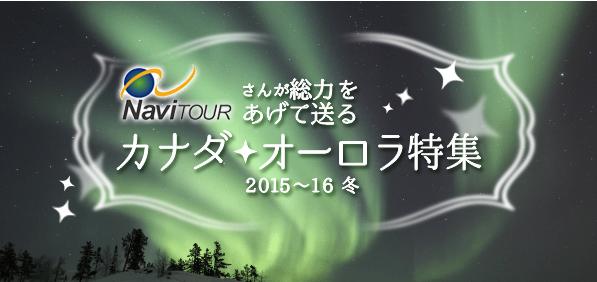 ナビツアーさんが総力をあげて送る「2015〜16 冬のカナダ・オーロラ特集」   LifeVancouver カナダ・バンクーバー現地情報1