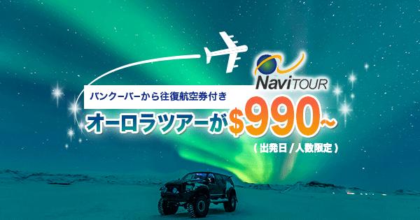navitour-tour