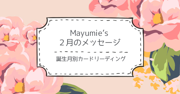 mayumie