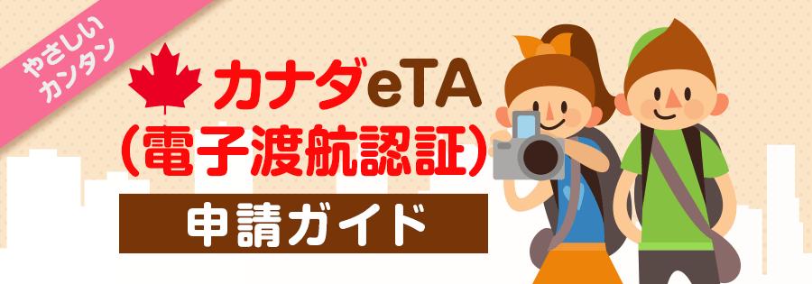 eta_title