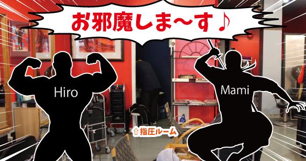 肩こりのHiro、腰痛のMami