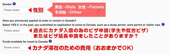 カナダeTA申請の仕方4