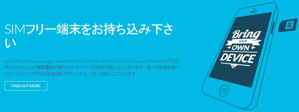 PhoneBox Mobile10