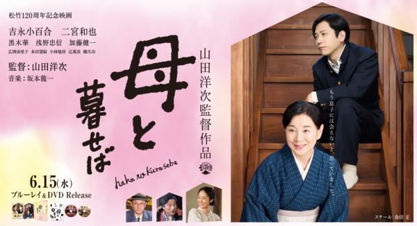 『母と暮せば』ブルーレイ & DVD 6.15 水 リリース 山田洋次監督作品