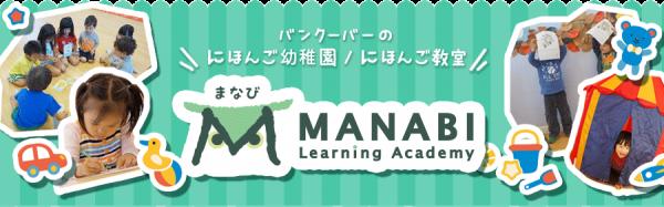 manabi_header