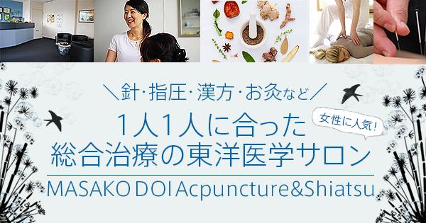Doi_Shiatsu
