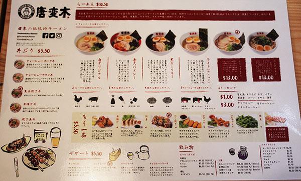 tohenboku_menu