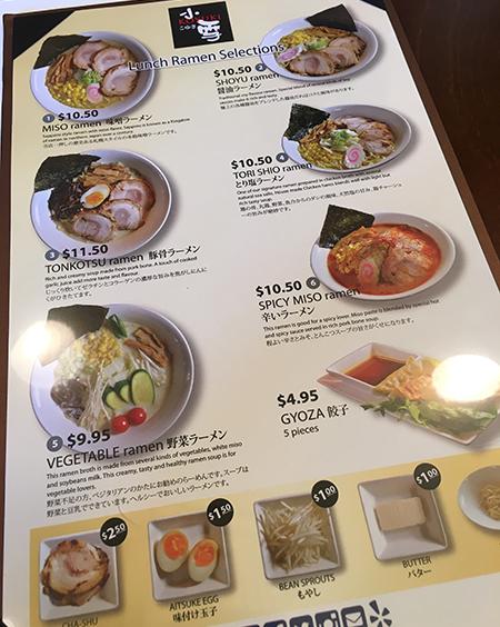 menu_koyuki