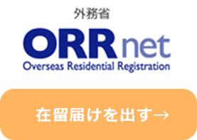ORRnet