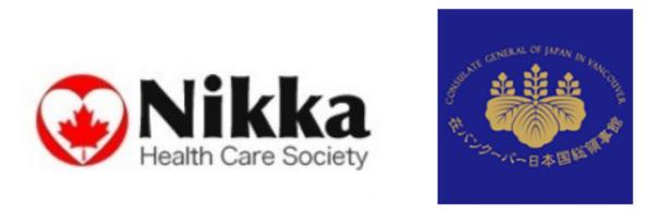 日加ヘルス協会健康ハンドブック解説セミナー @ 在バンクーバー日本国総領事館 領事待合室  | Vancouver | British Columbia | カナダ