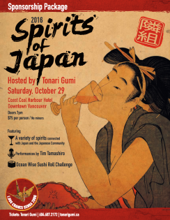 Spirits of Japan 2016 @ Coast Hotel Coal Harbour Downtown Vancouver | Vancouver | British Columbia | カナダ