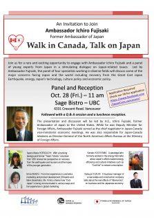 「歩こうカナダ,語ろうニッポン」ブリティッシュ・コロンビア大学での開催 @ ブリティッシュ・コロンビア大学 Sage Bistro | Vancouver | British Columbia | カナダ
