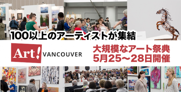 Art!Vancouver @ Vancouver Convention Centre – East | Vancouver | British Columbia | カナダ