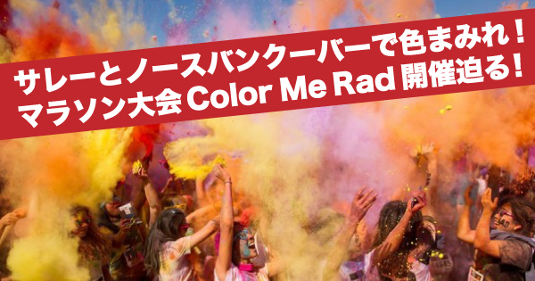 Color Me Rad サレー @ Surrey | British Columbia | カナダ