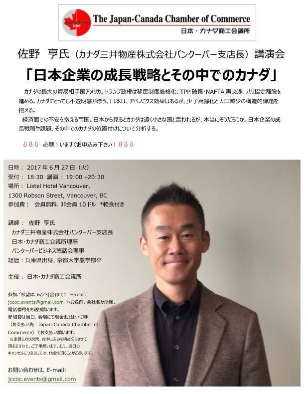 日本企業の成長戦略とその中でのカナダ @ The Listel Hotel  | Vancouver | British Columbia | カナダ