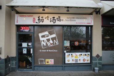 G-men Ramen Shop(G麺)