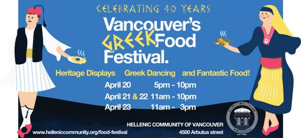 バンクーバー・グリーク・フード・フェスティバル(Vancouver Greek Food Festival) @ Hellenic Community of Vancouver | Vancouver | British Columbia | カナダ